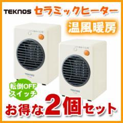 【お得な2個セット】温風による循環暖房効果 国内最小 TEKNOS (テクノス) ミニセラミックヒーター 300W TS-300 ホワイト
