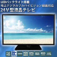 【送料無料】24インチ 液晶テレビ ASPILTY AT-24C01SR LEDバックライト搭載 外付HDD録画対応