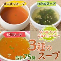 《送料無料》携帯に便利!!スープ3種 75食 中華スープ・オニオンスープ・わかめスープ 各25食 ◯