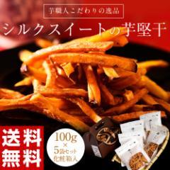 《送料無料》シルクスイートの芋けんぴ 茨城県「鹿吉」の厳選芋を使用 100g×5袋 化粧箱入 ※常温 ○