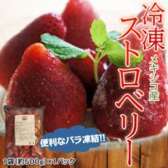 冷凍ストロベリー 約500g※冷凍 ○