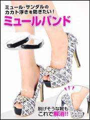 [¥800] 透明で目立たない♪ミュールバンド 靴 シューズバンド ベルト パンプス サンダル ロング ショート