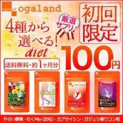 ■初回限定■4種から選べる☆ダイエット 100円 サプリ(約1ヶ月分)送料無料 サプリメント 酵素 むくMix カプサイシン ウコン