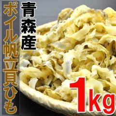 送料無料 青森産生食用帆立(貝ひも)ボイル済みたっぷり1kg【rk】/ホタテ