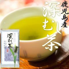 【全国送料無料】深むし茶 鹿児島産 100g 日本茶 緑茶
