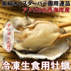 今ナラ1個199円!!高級オイスターバー御用達の殻付き生食用牡蠣(アメリカ産)