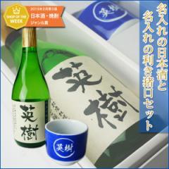 【送料無料】名入れの日本酒720mlと名入れお猪口のセット ホワイトデー 誕生日 父の日【名入れ】