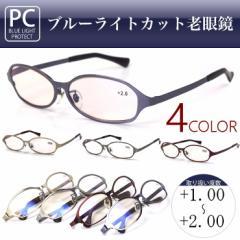 【定型外送料無料】ブルーライトカット PC老眼鏡 パソコン老眼鏡 PC9110 メタルフレーム シニアグラス おしゃれ 男性用 女性用 ブラウン