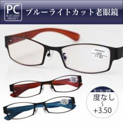 【定型外送料無料】ブルーライトカット PC老眼鏡 パソコン老眼鏡 PCメガネ シニアグラス おしゃれ 男性用 女性用 ブラウンレンズ 非球面
