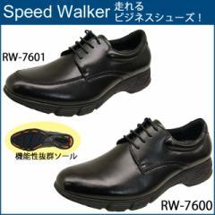 [送料無料]スピードウォーカー Speed Walker ビジネスシューズ 7600 7601