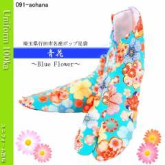 [武蔵野ユニフォーム]【ポップ足袋 女性向 青花】 柄足袋