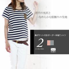胸ポケット付きボーダー半袖Tシャツ [レディース] [メール便OK] (g15) 160605