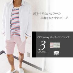 JOEY FACTORY(ジョーイファクトリー) ボーダータンクトップ [メンズ] (m214) [メール便OK] 104164