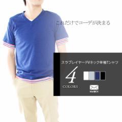 スラブレイヤードVネック半袖Tシャツ [メンズ] [メール便OK] (m231) 160328