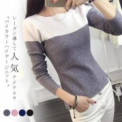 ニットトップス バイカラー 対照的なカラー 編み目 伸縮性 細身 保温効果 セーター色のバランス 送料無料