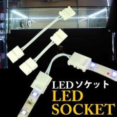 LEDテープ テープライト用 接続線ソケット ジョイント 切断したLEDテープ テープライトを有効活用【メールで便送料無料】