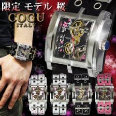 腕時計 メンズ COGU コグ 自動巻き 機械式 桜 本革 レザーベルト メンズ 腕時計 限定モデル ITALYイタリア C63SKR【送料無料】