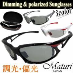 サングラス メンズ 最上級モデル Maturi マトゥーリ 調光 偏光 サングラス TK-003 【送料無料】