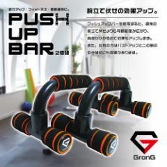 【送料無料】 GronG プッシュアップバー プッシュアップスタンド 腕立てスタンド 腕立て伏せ