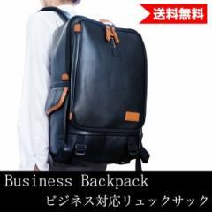 ビジネスリュックサック バックパック レザー バック 黒 PCバック