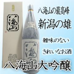 【ギフト】【送料無料】 八海山 大吟醸 1.8L