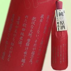 秋田県福乃友酒造「純米原酒」1.8L