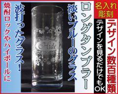 【名入れ・彫刻ギフト】ロングタンブラー(ブルー)◆母の日ギフト、名前入れグラス、誕生日プレゼント、結婚祝い、記念品