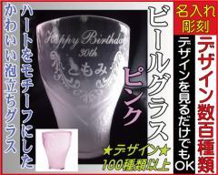 【名入れ/グラス】泡立ちビールグラス BeerHeart(ピンク)★誕生日プレゼント、結婚祝い、 名入れ、誕生日プレゼント、父の日、母の日