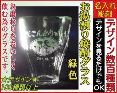 お湯割り焼酎グラス/緑色★敬老の日*☆★焼酎グラス、名入れグラス、還暦祝い、退職祝い、誕生日プレゼント、記念品