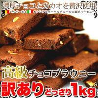 【訳あり 高級チョコブラウニーどっさり1kg】2個で送料無料、4個で1個オマケ!砂糖、卵、小麦、生クリームは高品質な北海道産!