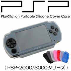 [送料無料]SonyPlayStationPortable20003000(PSP-2000/3000)シリコンソフトカバーケース+液晶保護シートセット[納期:約2〜3週間]