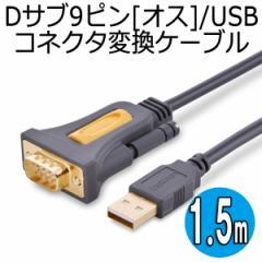 [送料無料]シリアルRS-232(Dサブ9ピン)機器をPCのUSBポート接続できる変換ケーブル[9ピンDオス-USBAオス/約1.5m][納期:約2〜3週間]