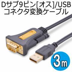 [送料無料]シリアルRS-232(Dサブ9ピン)機器をPCのUSBポート接続できる変換ケーブル[9ピンDオス-USBAオス/約3m][納期:約2〜3週間]