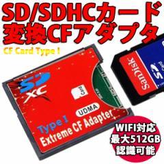 [海外][送料無料][赤]手持ちのメモリカードがコンパクトフラッシュにCFカード変換アダプタSDSDHCSDXC[CFCardTypeI][納期:3月上旬以降]