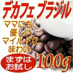 【カフェインレス コーヒー豆】デカフェ ブラジル お試し100g/妊婦さんや授乳中のママさんに/円やかな味わい