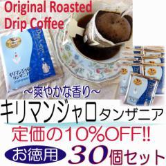 定価の10%OFF【オリジナルドリップコーヒー】キリマンジャロ タンザニア 30袋セット/お徳用/爽やかな香り/熱風式完全焙煎