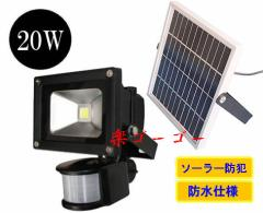 LED投光器20W・200W相当・防水・ソーラー発光防犯・人感センサー 白色