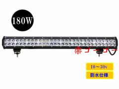 LED作業灯180W 集魚灯 防水 広角60° CREEワークライト