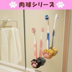 肉球ハブラシスタンド2色セット(肉球シリーズ,ネコ肉球グッズ,歯ブラシホルダー,ねこ,猫,黒猫,クロネコ,洗面所,鏡)