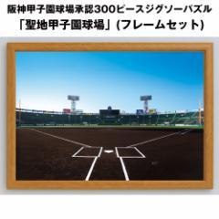 阪神甲子園球場承認300ピースジグソーパズル「聖地甲子園球場」(フレームセット)(高校野球/球児/阪神タイガース/アップルワン)