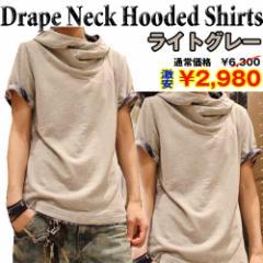 ドレープネック・フードシャツ【ライトグレー】