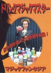 ドリンクマジックマスター2枚組DVD(手品,解説DVD,飲み物を使ったマジック,グラス,缶ジュース,ペットボトル,ギミックグラス不要)