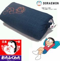 のび太のお昼寝座布団(ドラえもん,おたふくわた,枕,お昼寝,木綿)