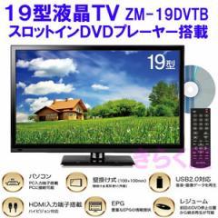 【即日発送可】レボリューション DVDプレーヤー内蔵19型液晶テレビ デジタルハイビジョン ZM-19DVTB