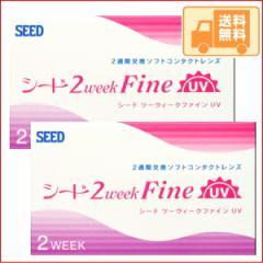 【メーカー直送で送料無料】シード 2weekFineUV 2箱セット(代引き不可・同梱不可・時間指定不可)
