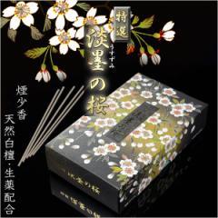 国産高級お線香・気品溢れる優美な香り【特選・淡墨の桜】 仏具