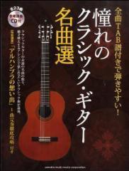 【送料無料選択可!】全曲TAB譜付きで弾きやすい! 憧れのクラシックギター名曲選 [参考演奏CD付]【z8】