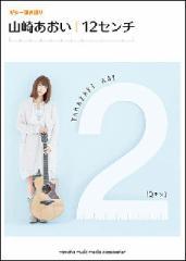 【配送方法選択可!】GTL01091369 ギター弾き語り 山崎あおい「12センチ」【z8】