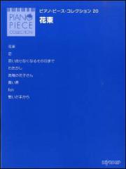 【送料無料選択可!】PPコレクション(20)花束 back number (ピアノソロ)【z8】