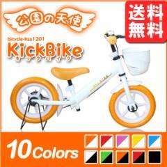 キックバイク キッズバイク ペダルなし 自転車 Airbike  全10色 送料無料 ラッピング、日時指定、代引き 注文後キャンセルは不可